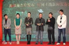 《孔令学》发布预告片范伟调侃自称有嘴闭症