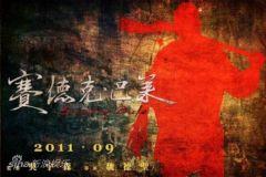 《赛德克》发布海报预告片导演回应参展传闻