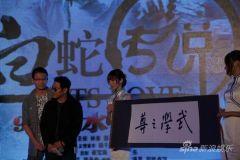 《白蛇传说》上海宣传将提前至28日公映(图)