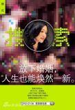 《搜索》发人物海报王珞丹调侃高圆圆恋情