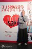 520我爱你三部曲首映江一燕周冬雨谈爱情