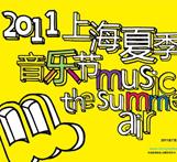 上海夏季音乐节奏响古典之夏