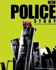 《新警察故事》