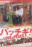 《爱与和平》