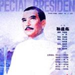 资料:表演艺术家孙道临电影作品全集