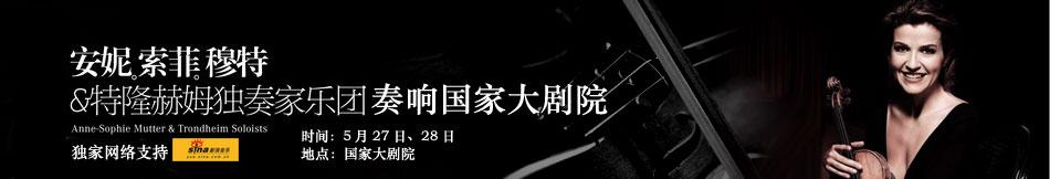 小提琴女神穆特国家大剧院首演