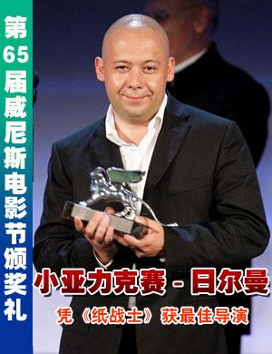 日尔曼凭借《纸战士》获最佳导演银狮奖