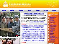 中国电视剧制作中心
