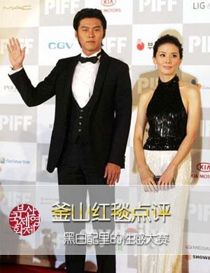 釜山电影节红毯综述:黑白配里的性感大赛