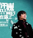许巍《流声十年》演唱会专辑