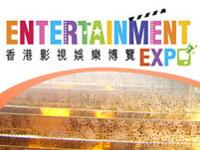 第四届香港影视娱乐博览