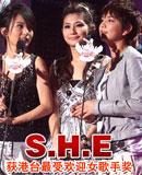 七:SHE获最受欢迎女歌手