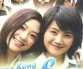 《香港姐妹》