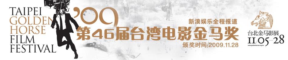 【09年《第46届台湾电影金马奖 DVD》】【快播高清观看下 ...