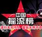 中国摇滚榜官方网站