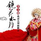2011李玉刚大型演歌会1月2日 19:30人民大会堂