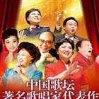 歌唱家代表作新年演唱会1月2日 19:00民族文化宫大剧院