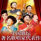 一人一首成名曲02-05 14:30民族文化宫大剧院