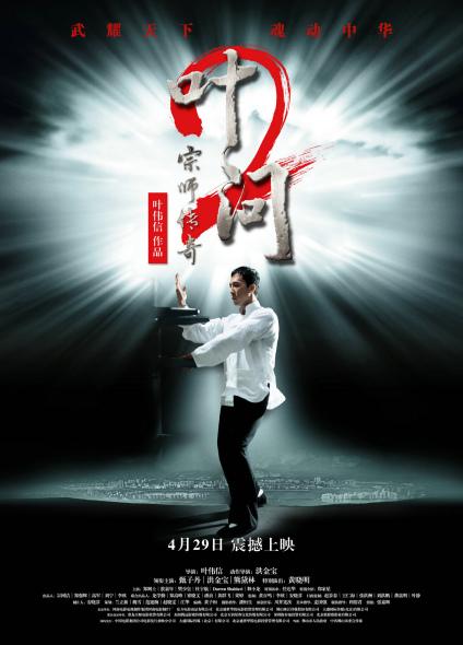 《叶问2》:晋身香港电影新世纪三大神作之列
