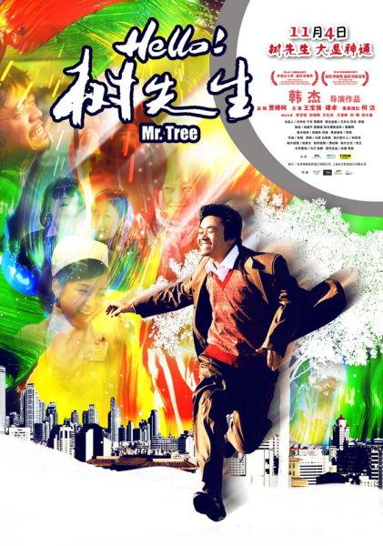 Hello!树先生DVD迅雷下载[2011最新]