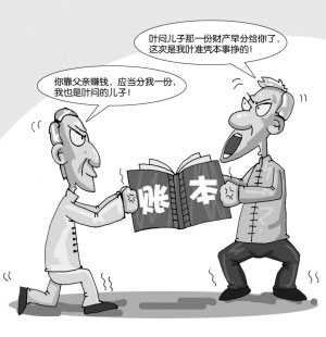 """新闻午报:叶问两子要""""亲兄弟明算账"""""""