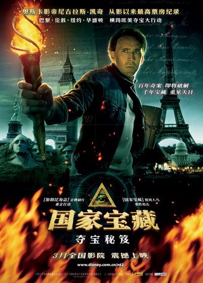 《国家宝藏2》海报