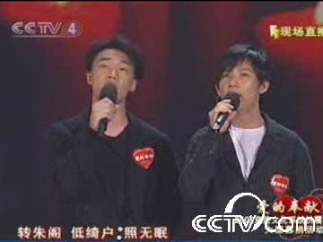 实录:《爱的奉献》大型募捐赈灾晚会(1)