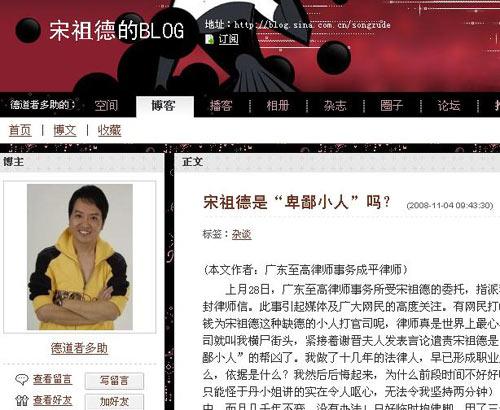 宋祖德写博客借律师之嘴称自己不是卑鄙小人(图)(2)