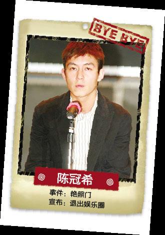 陈冠希宣布从娱乐圈消失会后前往警局接受调查