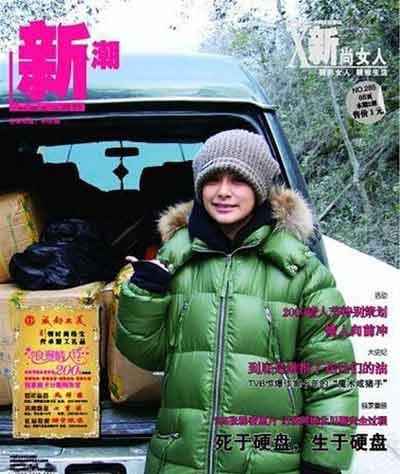 阿娇硬盘遗落曝光赈灾照片冬季冒险进北川(图)