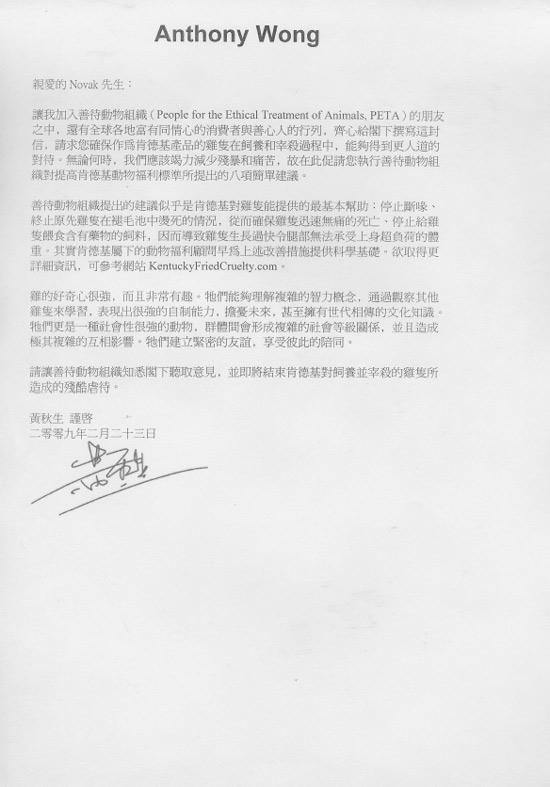 黄秋生致信肯德基总裁促请残忍虐鸡全文(图)