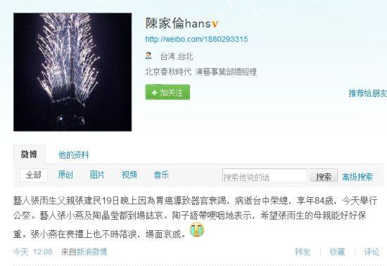 微博联播:张雨生父亲去世陶晶莹张小燕致哀