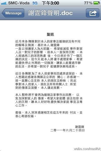 谢霆锋发声明欲尽快处理家事感谢柏芝付出(图)