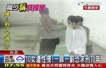李宗瑞被检方认定迷奸10女