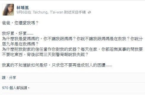 林靖恩脸书