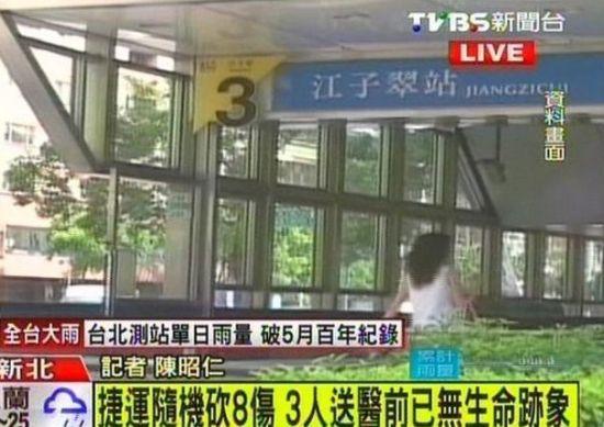 台湾男子酒后地铁站内狂砍乘客致3死8伤