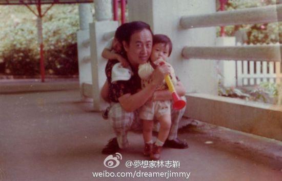 小时候的林志颖和爸爸