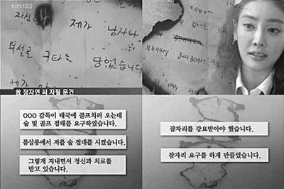 自杀韩星张紫妍遗书公开被逼陪睡遭殴打