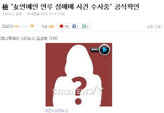 韩国曝出大宗女星陪睡丑闻,引发轩然大波