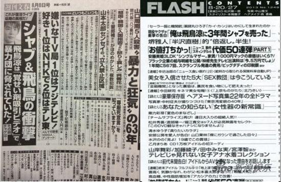 《周刊文春》(左)与《FLASH》(右)杂志对于飞鸟凉事件的报道