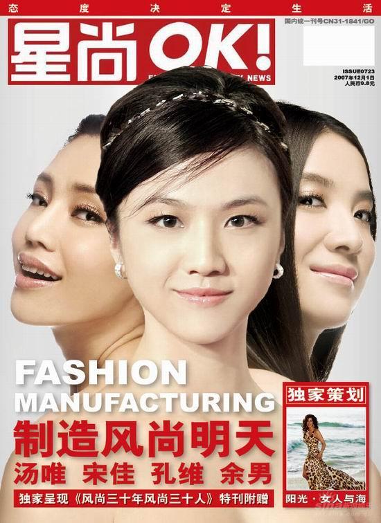 07年度谁是新人王?小宋佳与汤唯同登杂志封面