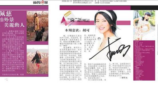 英国最大华人报纸《伦敦时报》邀胡可写专栏