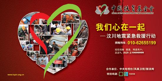 中国扶贫基金会抗震救灾公益广告陆续发布(图)图片