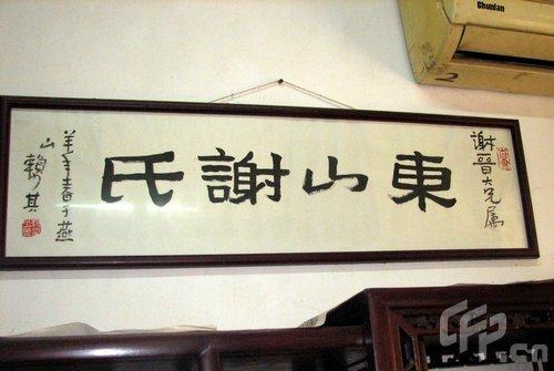 组图:谢晋故居牌匾记录家族史与谢霆锋乃本家
