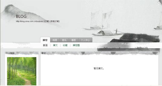 余秋雨关闭所有博客疑为难忍与网友口水仗(图)