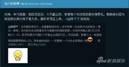 姚晨陆川响应捐款号召关注微博就捐钱(图)