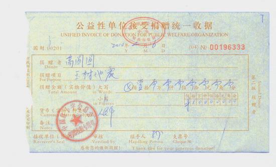 高圆圆微博呼吁积极行动为玉树地震捐款10万元