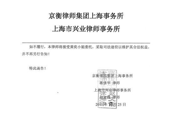 黄奕方面律师函