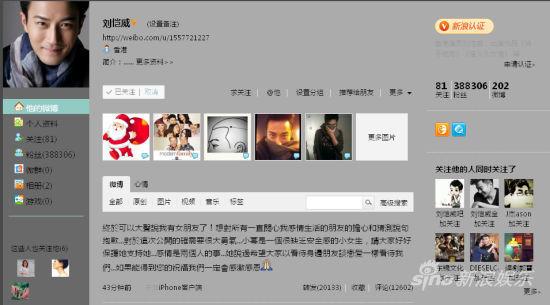 刘恺威微博公开
