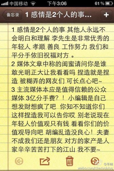 车晓微博承认已与山西首富离婚并否认分得3亿家产